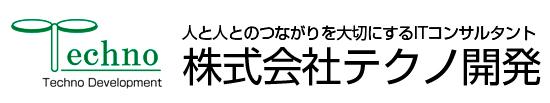 東京でシステム開発なら【株式会社テクノ開発】